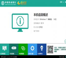 中国农业银行网银助手 V1.0.14.0709 最新版