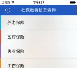 舟山社保安卓版_舟山社保手机APP客户端V1.2.0安卓版下载