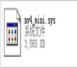 nv4_mini.sys显卡驱动丢失文件