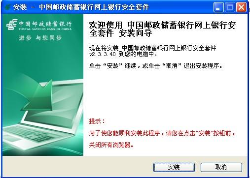 中国邮政储蓄银行网上银行安全套件V2.3.3.40 官方版