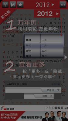 财历2013V1.7.1 安卓版
