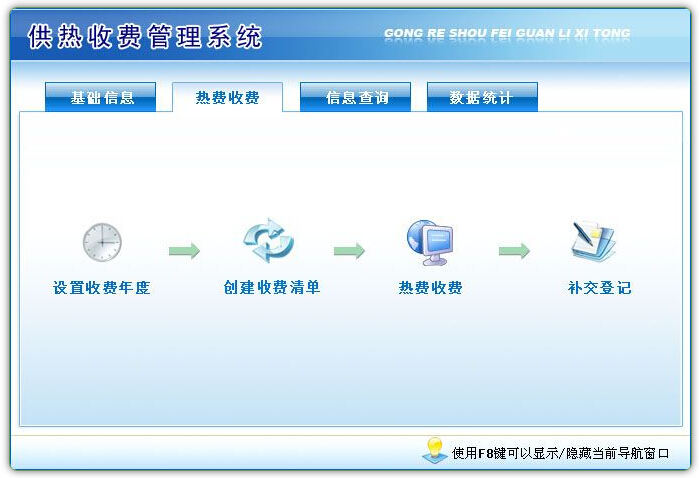 供热收费管理软件V8.1 免费版
