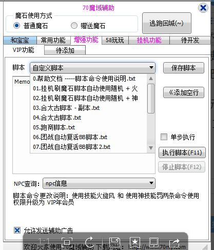 70my辅助工具VT6.1 免费版