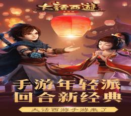 大话西游2手游_大话西游2安卓版V1.1.4安卓版下载