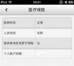 乐山掌上社保安卓版_乐山掌上社保手机APP客户端V1.2.3安卓版下载