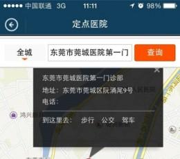 东莞随身社保安卓版_东莞随身社保手机APP客户端V1.0.1安卓版下载