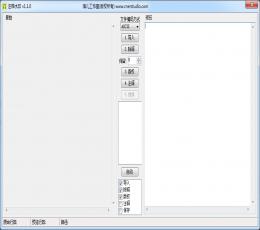 注�水印 V1.1.0 �G色版