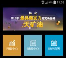 天矿白银原油手机APP_天矿白银原油安卓版V1.0.2安卓版下载