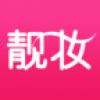 靓妆网购 V2.6 安卓版