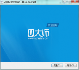 U大师U盘启动盘制作工具 V4.3.2 官方版