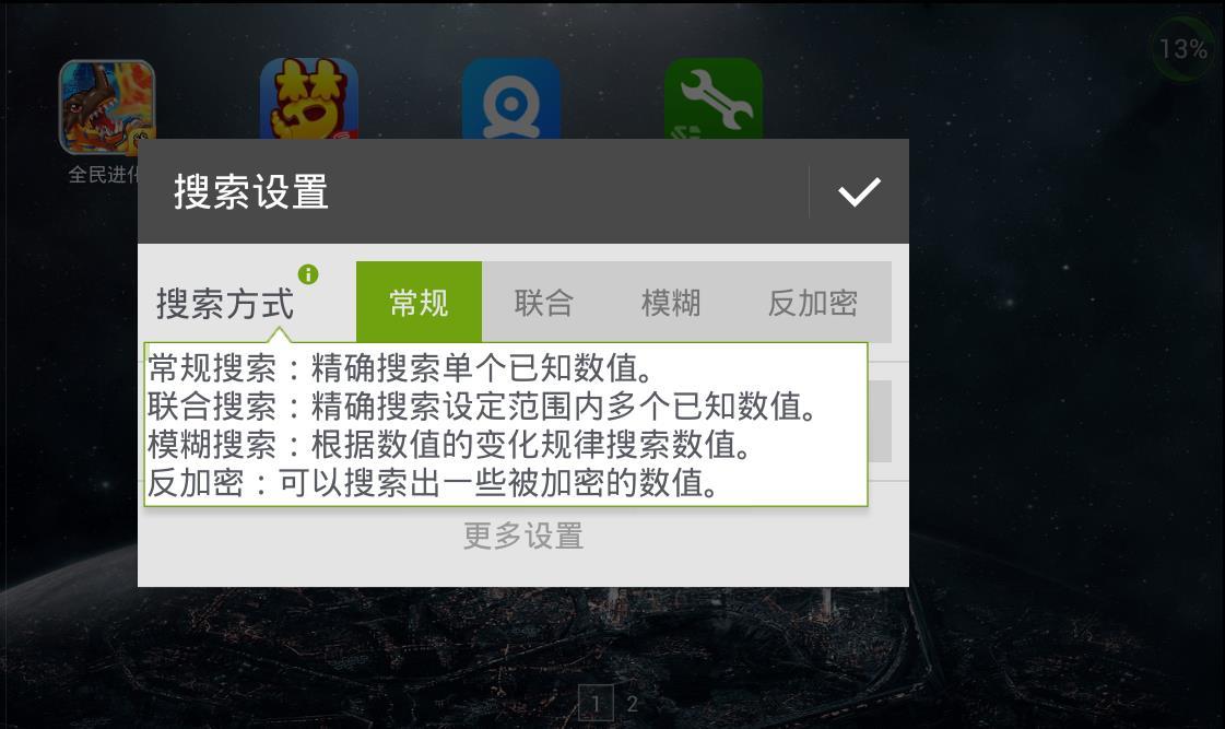 妖怪冲冲冲手游烧饼修改器V3.1 安卓版