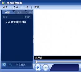 沸点网络电视 V1.6 正式版