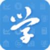 学考通(成人自考) V1.2.2 安卓版