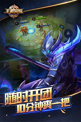 王者荣耀V1.10.1.1 PC版