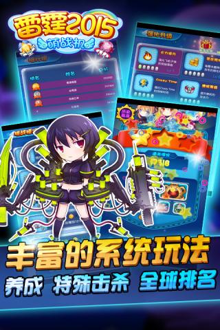 雷霆2015萌战机无限金币版V1.0.0 破解版