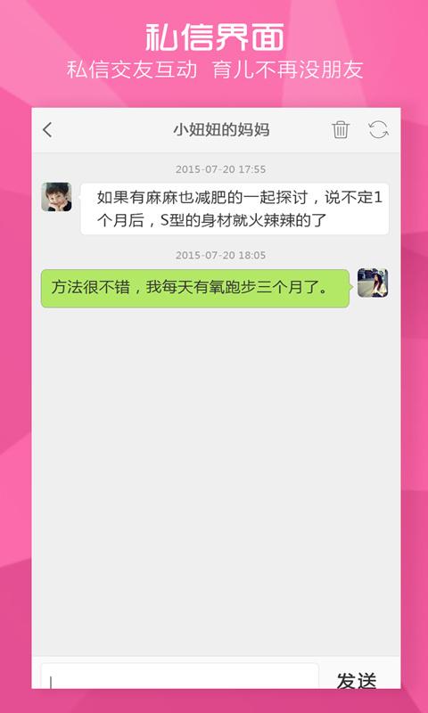 辣妈汇社区V1.3.0.0.安卓版
