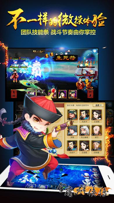 金庸群侠传V2.0 IOS版