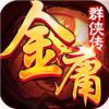 金庸群侠传 V2.0 安卓版