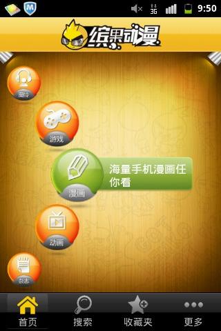 缤果动漫V2.0 安卓版