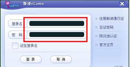 新浪网络游戏大厅(IGAME视频游戏)电脑版