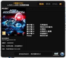 侵略行为正式版修改器+5 V.521-v.686 3dm版