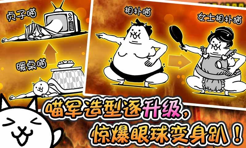 喵星人大战V6.6.0 中文版