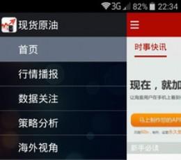 现货原油手机APP_现货原油安卓版V6.6.14安卓版下载