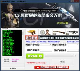 华夏CF免费刷枪软件_CF刷枪系统2014下载