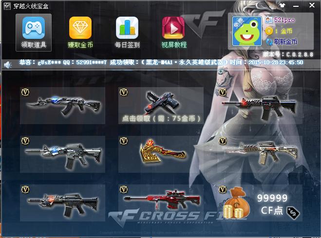 cf刷枪软件 V3.45 最新免费无毒版
