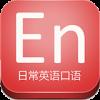 日常英语口语 V15.8.7 安卓版