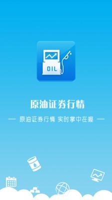 原油证券行情V1.0.1 安卓版