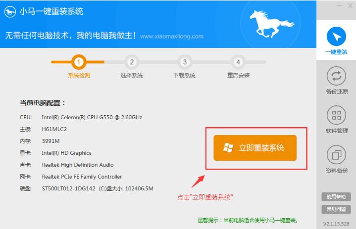 小马一键重装系统VV3.0.15.1010 免费版