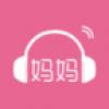 妈妈FM(妈妈情感交流社区)app V1.0.3 安卓版