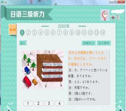 爱语吧日语三级听力 V1.0 免费版