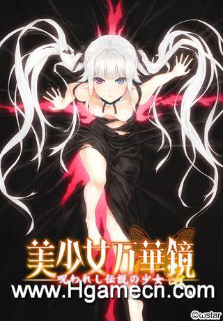 《美少女万华镜:被诅咒之传说少女》全CG存档