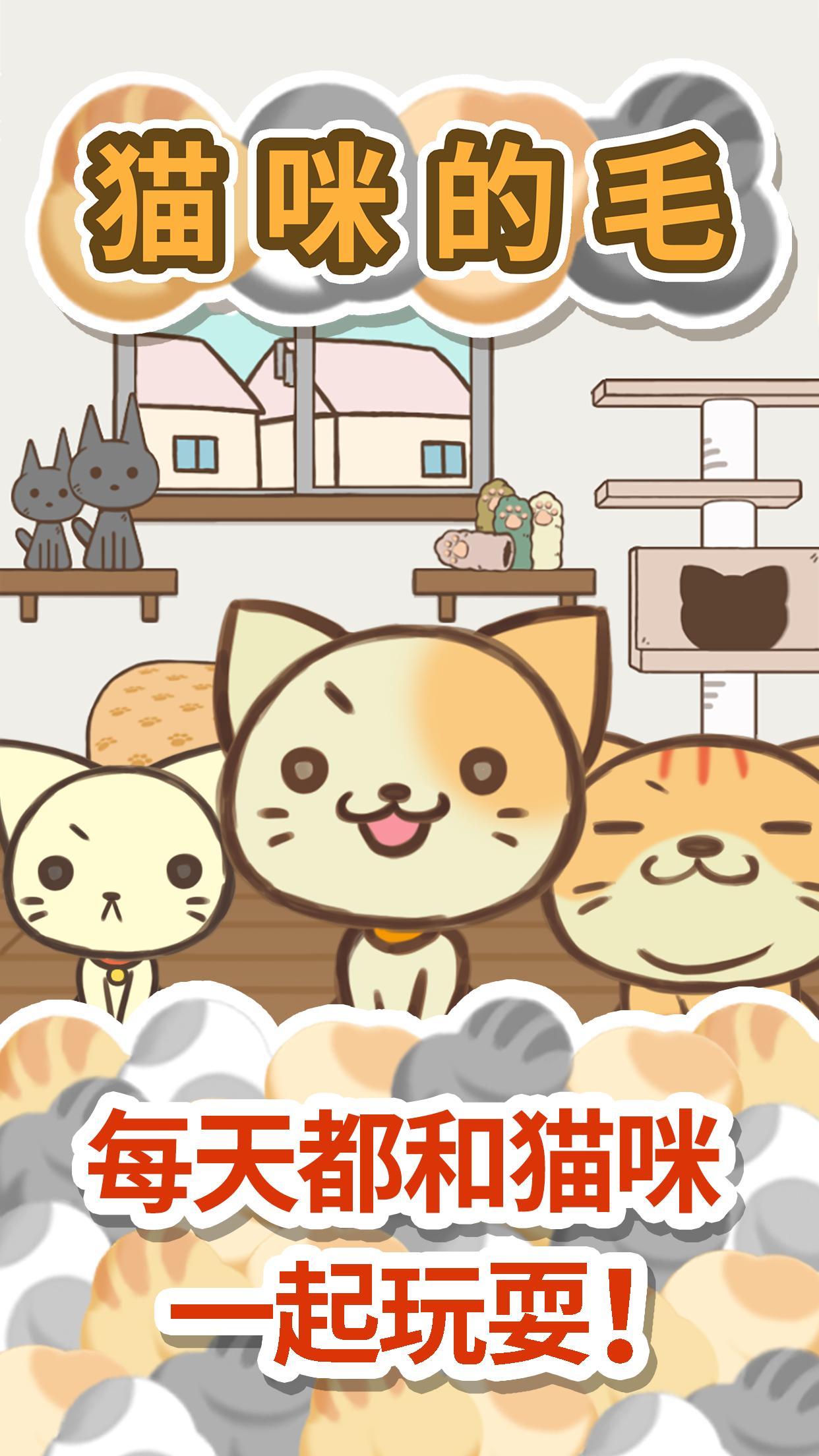 猫咪的毛(Nekonoke ~Cat Collector~)V1.2.1 安卓版
