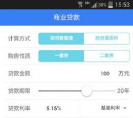 银率房贷计算器手机APP_银率房贷计算器安卓版V1.0.0安卓版下载