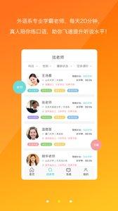 天天口语V1.0.3 安卓版