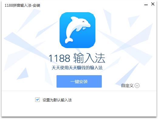 1188拼音输入法V3.0.1.3706 官方版