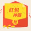 红包神器 V1.2.1 安卓版
