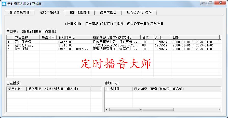 定时播音大师V2.2 官方版截图1