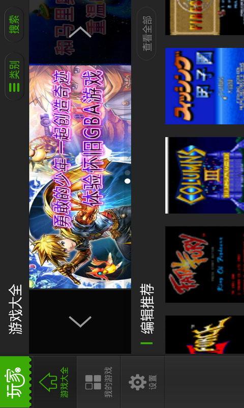 玩家模拟器V2.0 安卓版