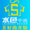 水色洗衣安卓版_水色洗衣手机APP客户端V00.00.0222安卓版下载