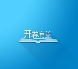 开卷有益安卓版_开卷有益V6.11安卓版下载
