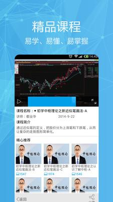 益起学炒股V1.3.3 安卓版