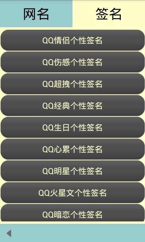个性qq签名网名大全 v1.01 安卓版 图片预览