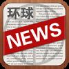 环球新闻 V2.8.3877 安卓TV版