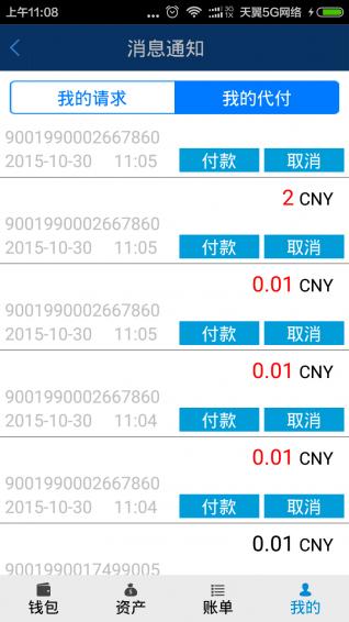 通宝支付V1.1.3 安卓版