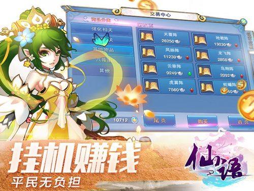 仙语V2.0.2.80.1 正式版