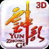 云中歌3D安卓版